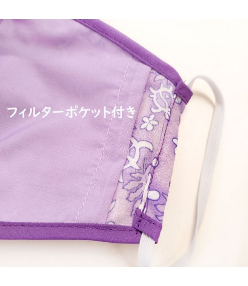 Hawaiian Unisex Face Mask with Filter Pocket [ Hibiscus Honu ] Purple