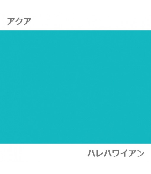 Hawaiian Poly Cotton Solid Color Fabric [ Aqua ]