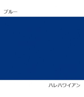 Hawaiian Poly Cotton Solid Color Fabric [ Blue ]