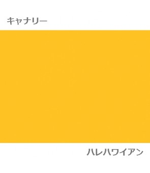 Hawaiian Poly Cotton Solid Color Fabric [ Canary Yellow ]