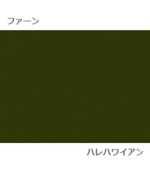 Hawaiian Poly Cotton Solid Color Fabric [ Fern Green ]