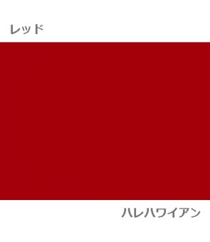 Hawaiian Poly Cotton Solid Color Fabric [ Red ]