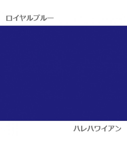 Hawaiian Poly Cotton Solid Color Fabric [ Royal Blue ]